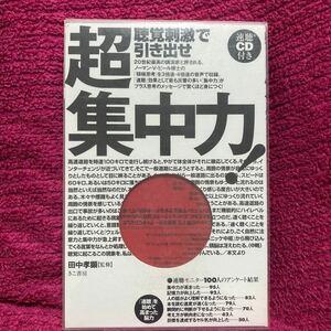 聴覚刺激で引き出せ 超集中力! /田中孝顕