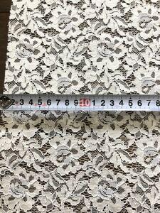 生地 ハギレ オフホワイト 生成り 花柄 レース 刺繍 コードレース 160幅×50