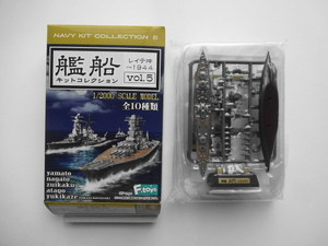 艦船キットコレクション Vol.5 レイテ沖 2個セット 開封済み 未組み立て