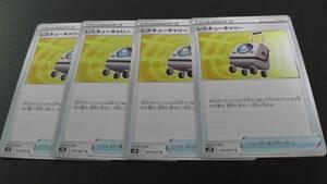 ポケモンカード ポケカ レスキューキャリー U 059/067 グッズ 4枚セット ⑤ s7D 摩天パーフェクト 蒼空ストリーム