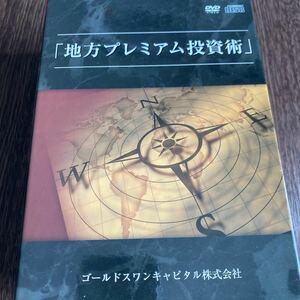 不動産投資 DVDセット「地方プレミアム投資術」伊藤邦生