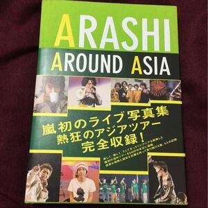 嵐 ARASHI AROUND ASIA アジア 写真集 櫻井翔 相葉雅紀 二宮和也 松本潤 大野智