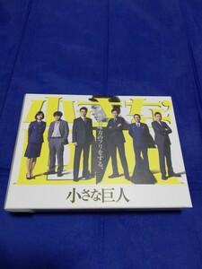 小さな巨人 DVD-BOX 特典ボールペン付き