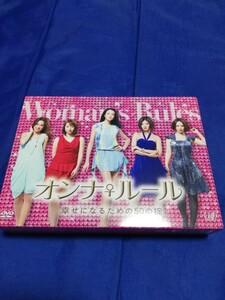 オンナルール 幸せになるための50の掟 DVD-BOX
