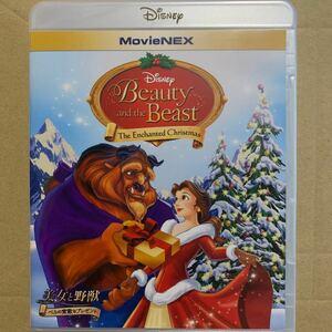 【新品未再生】DVD ディズニー MovieNEX 美女と野獣 ベルの素敵なプレゼント