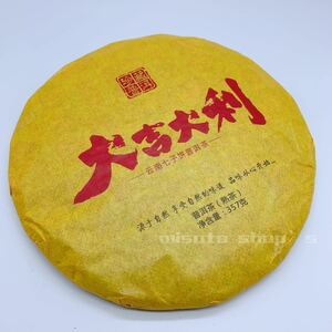 2006年 雲南七子餅 大吉大利プーアル茶 熟茶