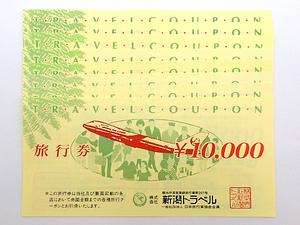 【送料無料】 新潟トラベル 旅行券 8万円分 80,000円分 (10,000円×8枚) 有効期限なし 未使用