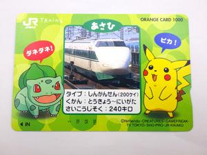 未使用品 200系 新幹線 あさひ オレンジカード 1000円 ポケモン ピカチュウ
