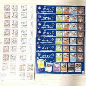 ドラえもん ポケモン 63円 シール切手