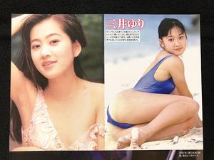 切り抜き 2P■三井ゆり・本田美奈子/80年代・90年代アイドル/水着 O13