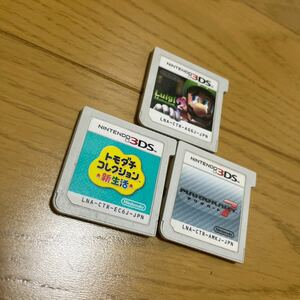 3DSソフト 3点セット