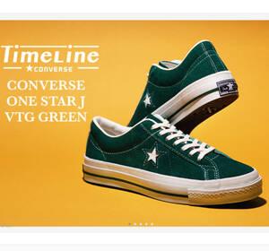 タイムライン 27cm US9 コンバース ワンスター ジャパン ヴィンテージ グリーン CONVERSE ONE STAR J VTG GREEN新品 未使用 国内正規品