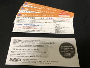 〒 Free 4 pieces San Frecce Hiroshima Ticket Back Stand Free Sheet