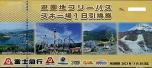 ■富士急ハイランドフリーパス、スキー場1日券引換券2枚セット11月末期限■