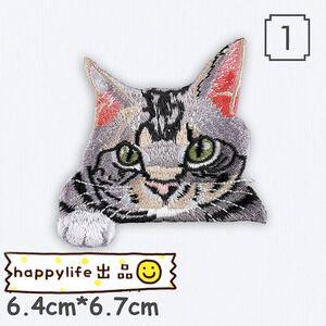 1ネコ 猫ちゃん 刺繍アイロンワッペン