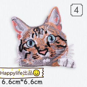 4ネコ 猫刺繍アイロンワッペン