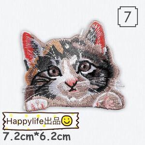 7 ネコ 猫 刺繍ワッペン アイロンワッペン