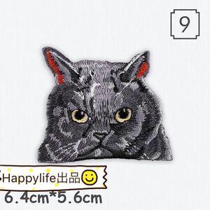 9ネコ 猫刺繍アイロンワッペン