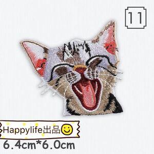 11ネコ猫 刺繍アイロンワッペン