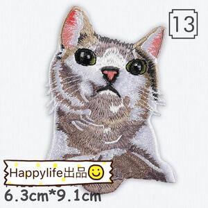 13猫 ネコ 刺繍アイロンワッペン