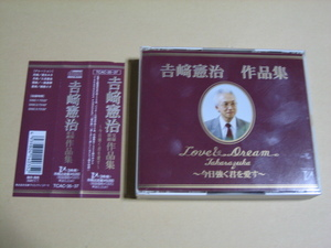 宝塚歌劇CD【吉崎憲治 作品集~今日強く君を愛す~】3枚組 全63曲 帯付き