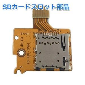 新品 スイッチ用 修理交換用 nintendo switch SDカードスロット