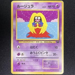 jynx Pokemon Card No.124 VHS Intro Bulbasaur Deck Japanese ポケモン カード ルージュラ ビデオデッキ ポケカ 旧裏面 210811