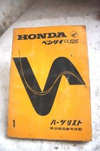 ホンダCL125 PL検CB125CD125CS125CL65CS50CS65CL50CS90CL90CL70カブC65C50C90C70スポカブC110C111C115C100C105C200CB90CD125ヤマハRDスズキ