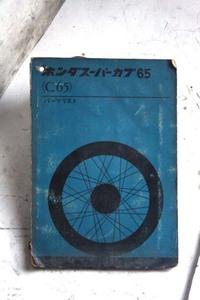 ホンダカブC65 PL スポカブC50C70C90C100C102C105C92C72CS72C95CS92CS50CS65CL50CL65C115C110CB50CS90CL90CS125CL125SL90TL125SS50ヤマハYG