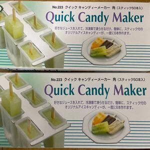 Quick Candy Maker クイック キャンディーメーカー スティックパック50本入×2 (100本入)