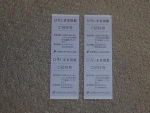 ひろしま美術館 ご招待券 4枚セット(4名分) ひろぎんホールディングス 株主優待 ☆送料込☆