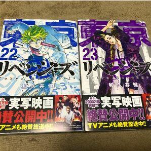 東京リベンジャーズ 22・23巻セット