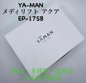 YA-MAN メディリフトアクア ブラック EP-17 ヤーマン