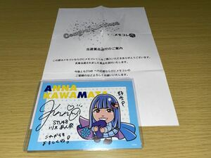 STU48 モバコレ 当選品 川又あん奈 直筆 サイン ポストカード