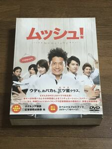 ムッシュ! DVD-BOXコレクターズ・エディション〈4枚組〉