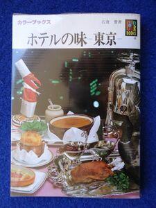 ▲2  ホテルの味 東京 石倉豊 / カラーブックス630 昭和59年,初版