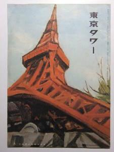 ☆☆A-7287★ 昭和41年 東京タワー 11月号 ガイドブック ★レトロ印刷物☆☆