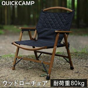 QUICKCAMP クイックキャンプ 一人掛け ウッドローチェア QC-WLC ブラック