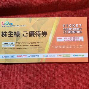 送料無料共和コーポレーション株主優待券100円×10枚 20220630 アピナ ゲームシティ
