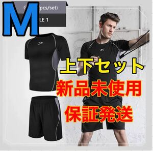 M メンズ コンプレッションウェア 上下セット トレーニングウェア 2点セット
