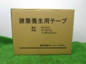 未使用 未開封 ケィユーシステム 養生テープ 50mm×25m 30巻入り 緑 グリーン