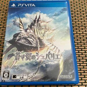 蒼き翼のシュバリエ  PS Vita