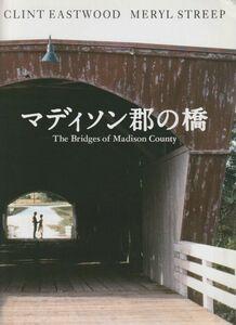 パンフ■1995年【マディソン郡の橋】[ B/A ランク ] プレス用/クリント・イーストウッド メリル・ストリープ アニー・コーレイ