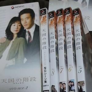 天国の階段DVDボックス 1.2セット 韓国ドラマ 送料込み