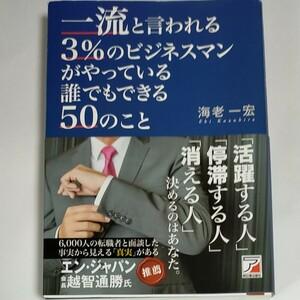 一流と言われる3%のビジネスマンがやっている誰でもできる50のこと