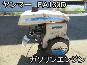 農機具■ガソリンエンジン■ヤンマー■FA130D■プーリー60mm★シャフト計れません★動作OK!!■○KZ&