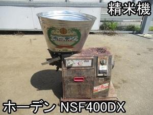 農機具■精米機■ホーデン■NSF400DX■100V★動作OK!!■○K&