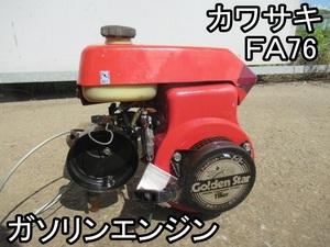 農機具■ガソリンエンジン■カワサキ■FA76■動作OK!!★実働品!!■○KZ&