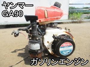農機具■ガソリンエンジン■ヤンマー■GA90■最大3ps★プーリ65mm★シャフト測れません★動作OK!!■○KZ&