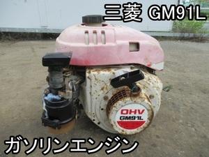 農機具■ガソリンエンジン■三菱■GM91L■最大2.7馬力★シャフト測れません★STOPスイッチなし★動作OK!!■M○&